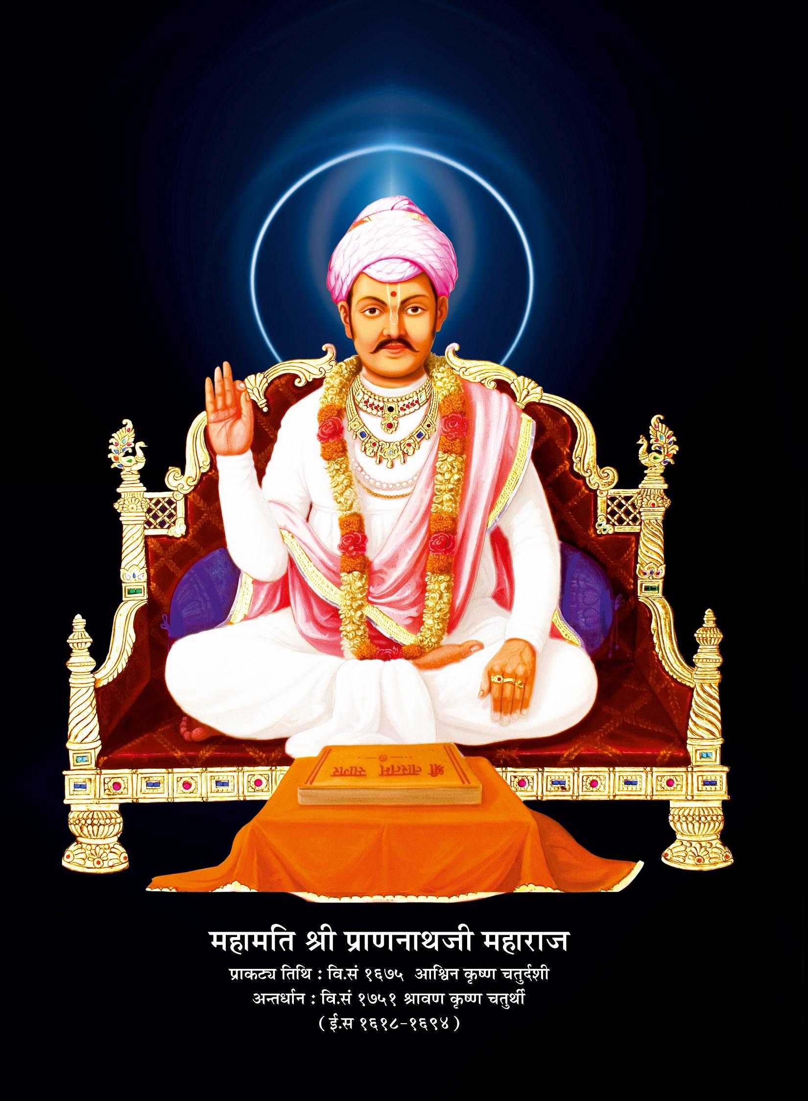 PranNathji 2